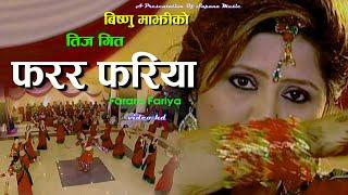 फरर  फरिया | Bishnu Majhi Teej Song | New nepali teej Song 2074 | Official Ft: deepa Shree Niraula