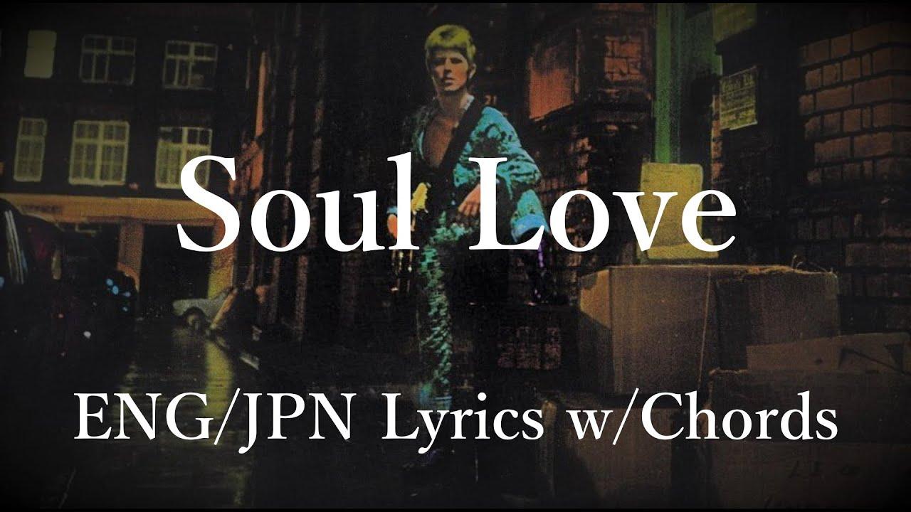 David Bowie   Soul Love Lyrics w/Chords 和訳 コード