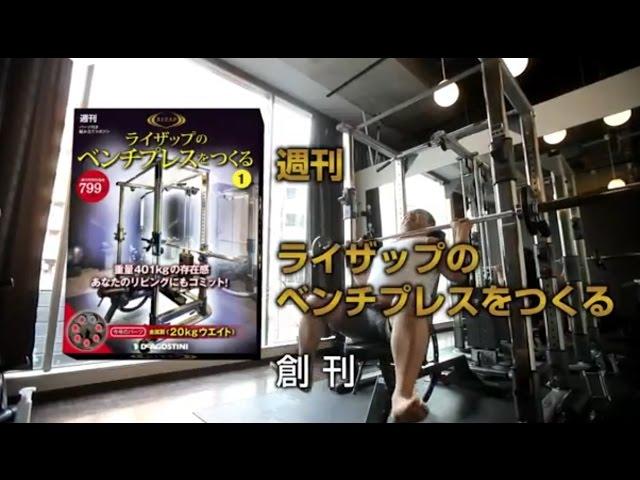 RIZAP × デアゴスティーニ「週刊 ライザップのベンチプレスをつくる」創刊?!