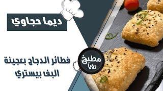 فطائر الدجاج بعجينة البف بيستري -  ديما حجاوي