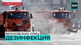Дезинфекция московских улиц   Прямая трансляция - Москва 24