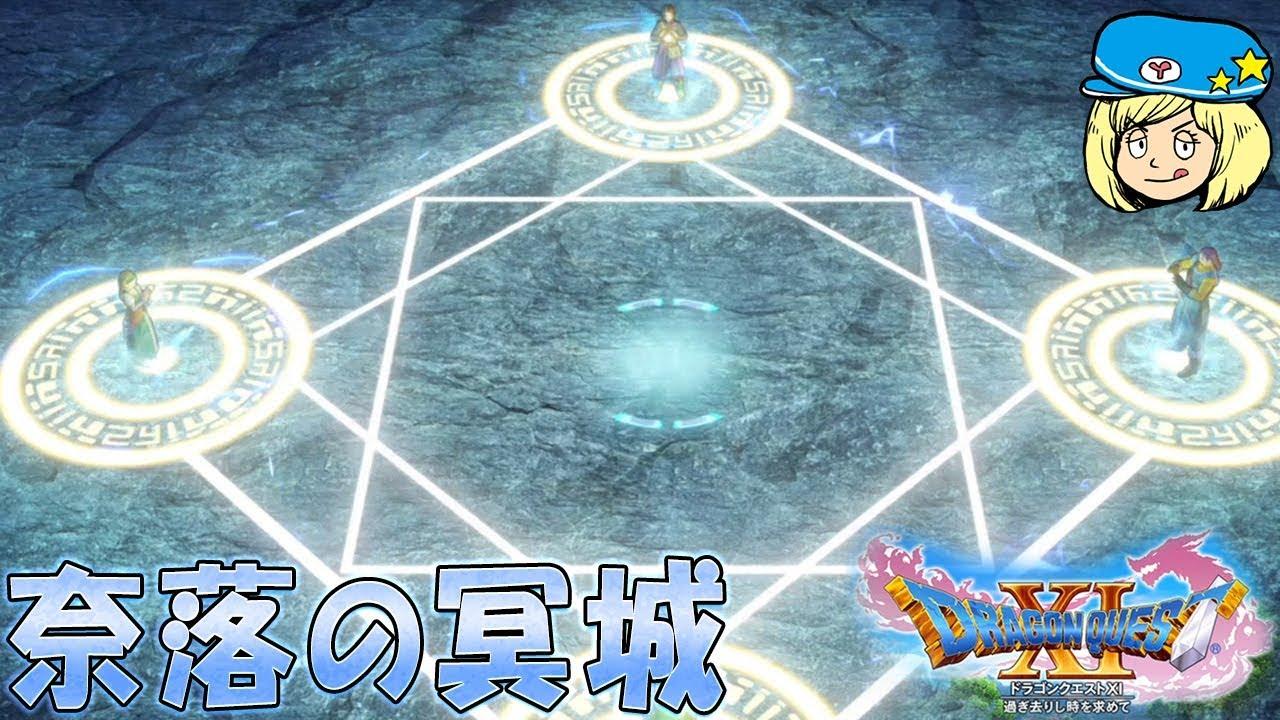【ドラクエ11】奈落の冥城 ミナデイン #133【女子実況】ドラゴン ...