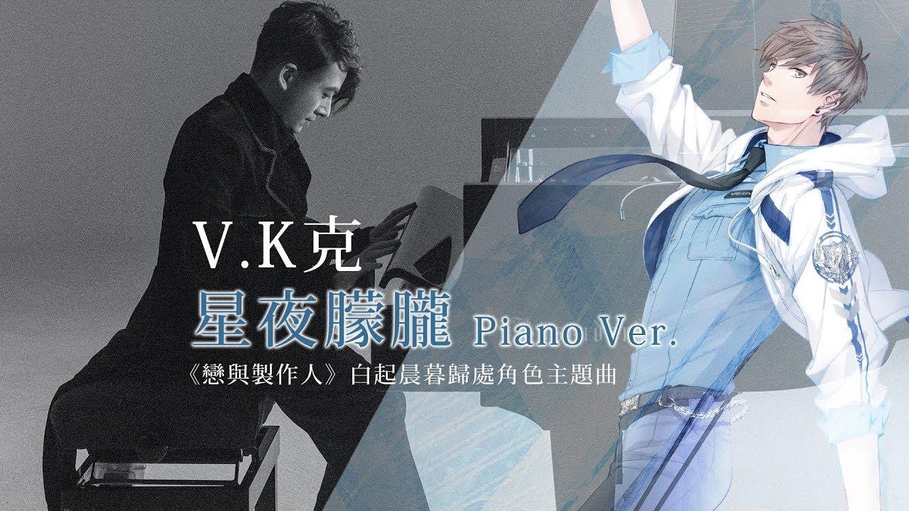 V.K克 - 《星夜朦朧》 - Piano Ver. (《戀與製作人》白起晨暮歸處角色主題曲) - YouTube