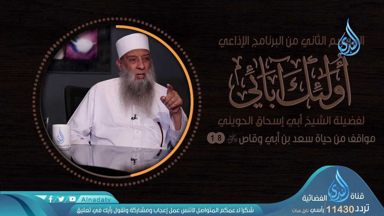 الندى:مواقف من حياة سعد بن أبي وقاص  | 18| أولئك آبائي | الشيخ أبو إسحاق الحويني