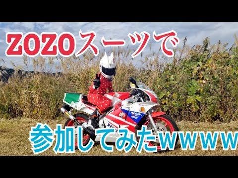 バイクイベントにZOZOスーツで参加してみたwwwww【PEACE RIDE