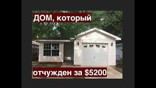 Демонстрация недорого дома в США, отчужденного за 5 200 долларов