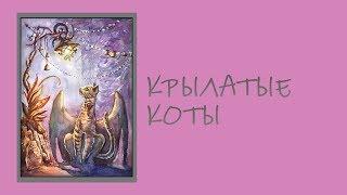Неизвестные Животные Планеты Земля 045 - Крылатые Коты
