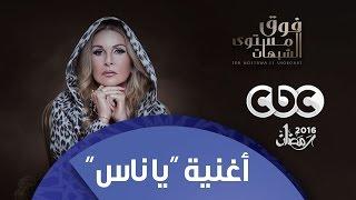 أغنية 'يا ناس' | غناء محمد رشاد | تتر بداية مسلسل فوق مستوى الشبهات