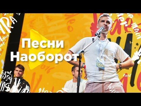 Песни Наоборот   Сквозь, Must Go On Show и Андрей Мартыненко   ВидеоЖара