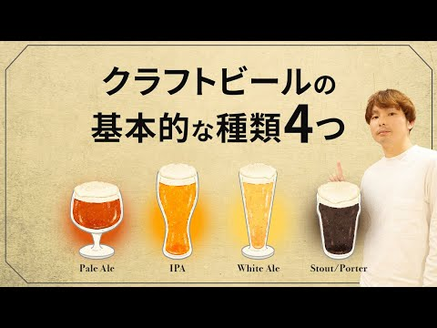 【初心者向け】ビールの種類・基本的なビアスタイルを4つ解説!