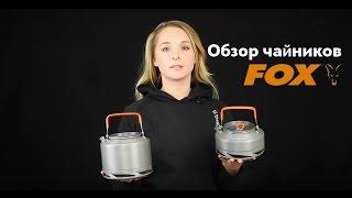 Карпфишинг TV :: Обзор чайников от FOX