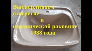 как сделать отверстие в раковине из керамики под смеситель