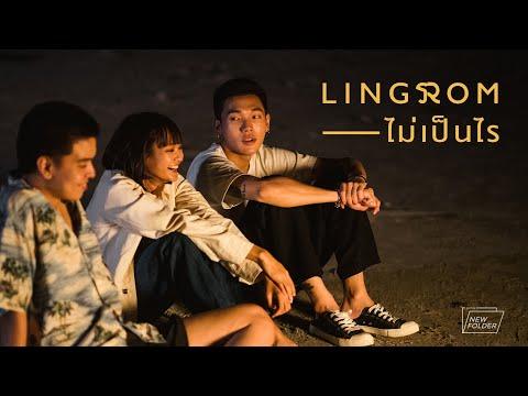 ฟังเพลง - ไม่เป็นไร LingRom (genie new folder) - YouTube