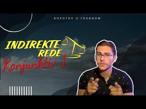Урок немецкого языка #53. Konjunktiv I — косвенная речь в немецком.