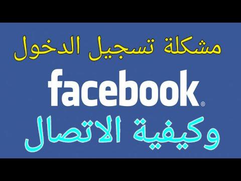 حل مشكلة تسجيل الدخول وكيفية الاتصال ب facebook