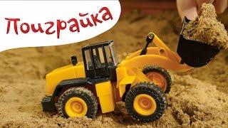 Строительные машинки спасают Томми из Врумиз из ямы в песочнице - Поиграйка с Катей
