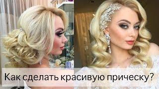 Как сделать красивую свадебную прическу? Свадебная прическа(Безумно красивые невесты, великолепные свадебные прически и макияж, легкий воздушный пучок, греческая..., 2016-06-09T09:33:30.000Z)