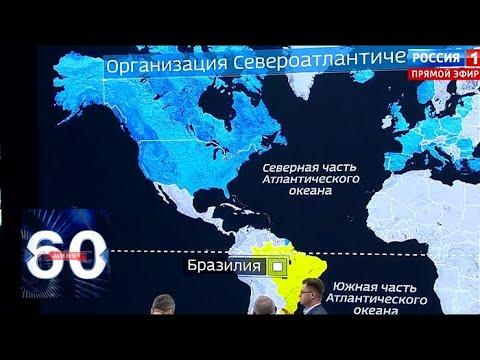 США берут под контроль Латинскую Америку: Трамп пригласил Бразилию в НАТО! 60 минут от 20.03.19