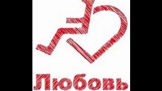"""Закрытая премьера фильма """"Любовь С Ограничениями"""" (ЛСО)"""