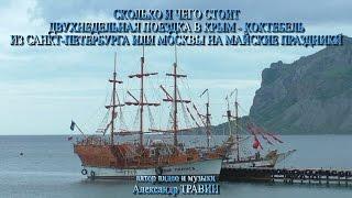 Сколько стоит поездка в Крым - Коктебель из Санкт-Петербурга или Москвы через Анапу в мае