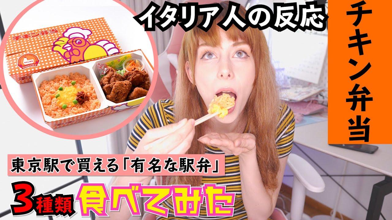 【海外の反応】天皇も大好きチキン弁当をイタリア人が食べてみた!東京駅で買える駅弁