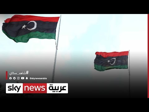ليبيا | تنظيم الإخوان يحاول تمكين عناصر من تركيا من الحكم