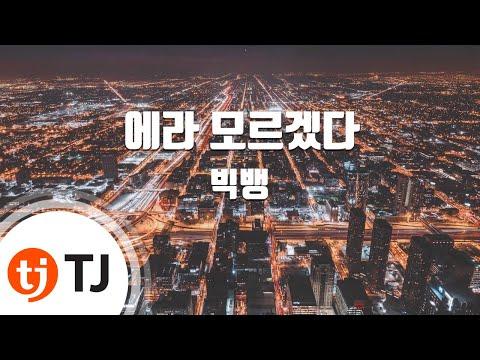 [TJ노래방] 에라모르겠다(FXXK IT) - 빅뱅(BIGBANG) / TJ Karaoke