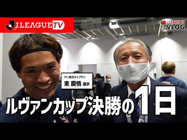 【Vlog】ルヴァンカップ決勝の1日。柏レイソルvsFC東京「JリーグTV」Vlog