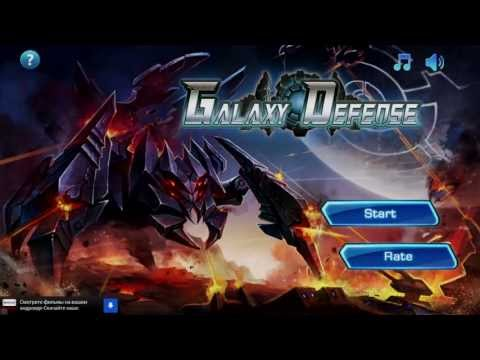 Galaxy Defense игра на Android