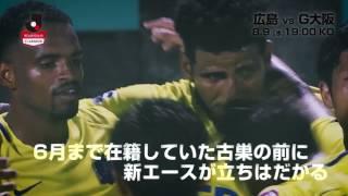 ヤン ヨンソン体制初勝利をつかんだ広島と上位生き残りを懸けるG大阪が...
