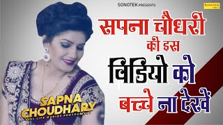 2020 सपना का ये वीडियो सबसे जायदा हो रहा है वायरल | Sapna New Haryanvi Song 2020 | Sapna Chaudhary