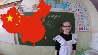 Китай - взгляд из российской школы