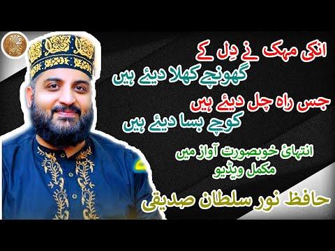 Unki Mahek Nay Dil Ke Gunche Khila Diye Hai By Hafiz Noor Sultan Siddiqui
