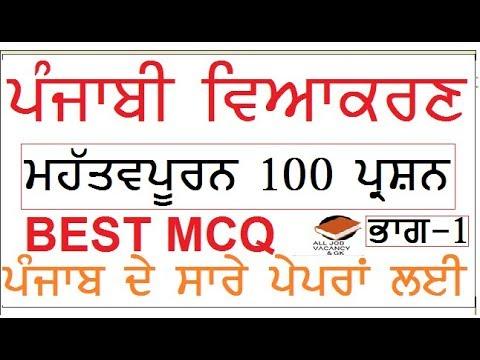 BEST 100 MCQ | PUNJABI GRAMMAR || FOR ALL PUNJAB EXAM || PUNJABI LANGUAGE ||
