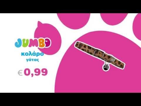 7890b6f3f58e Jumbo εPETης - Κολάρο Γάτας - YouTube