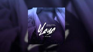 LIRANOV - Цаца (сингл с нового альбома)