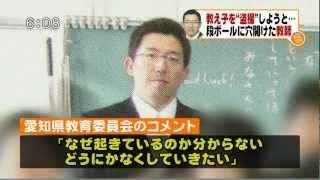 小学校教師、学校内で教え子盗撮 山本亨 容疑者.
