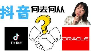 セイセイの中国語ニュース 第四十六回 『ミラクルがTiktokのパートナーに?(甲骨文成为抖音合伙人?)』 3バージョンあり! ホットなネット用語を紹介!