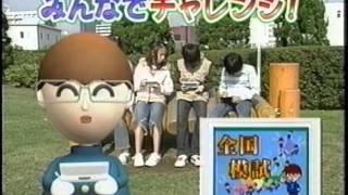 平成教育委員会DS 全国統一模試スペシャル』のCM。
