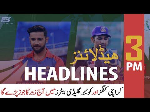 ARY News Headlines | 3 PM | 20th February 2021