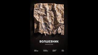 ВОЛШЕБНИК фильм о фильме