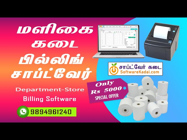grocery billing software | department store billing software | retail billing software