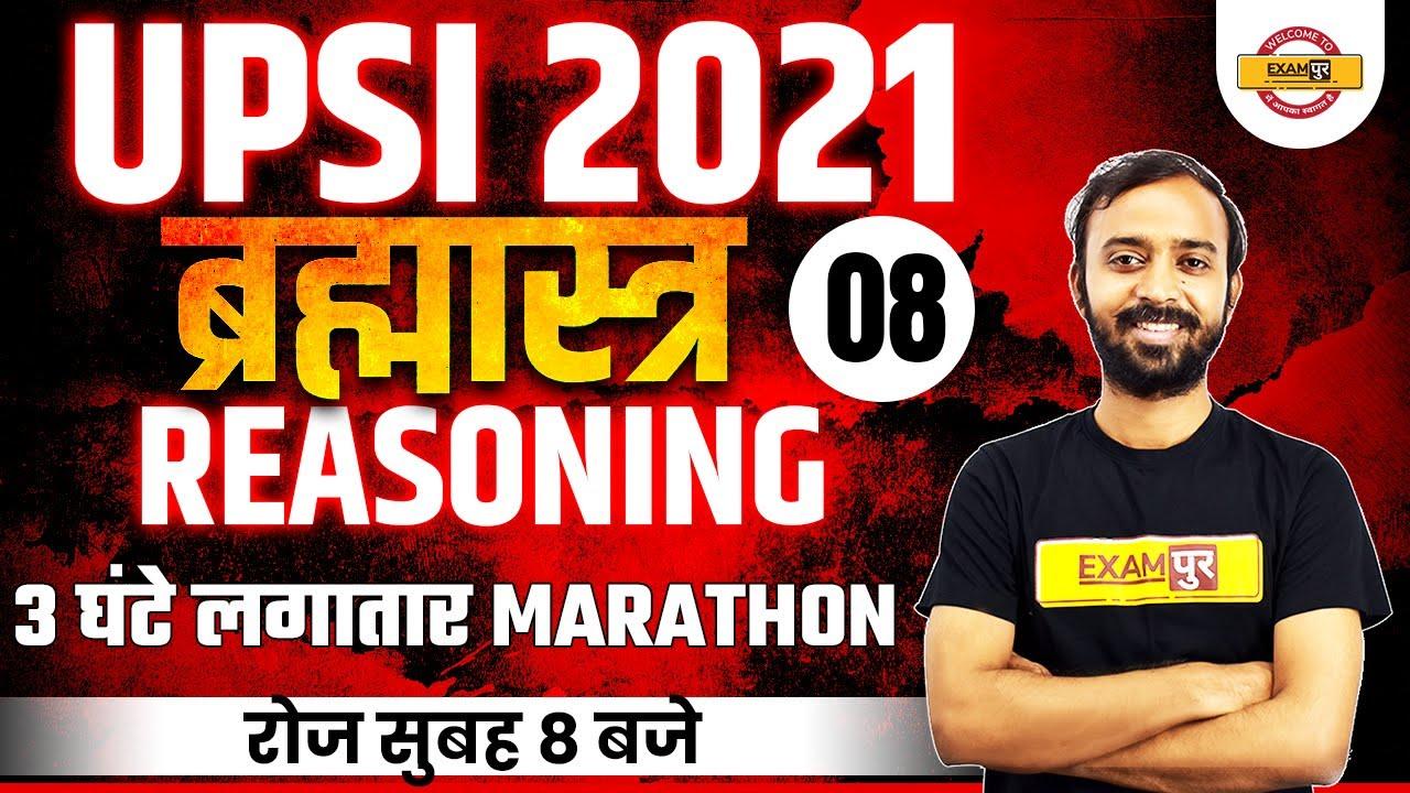 UPSI 2021 Preparation   Reasoning Classes   3 घंटे लगातार MARATHON   By Deepak Sir   08
