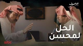 العاصوف   بـ وكالة شرعية .. حل مشكلة محسن