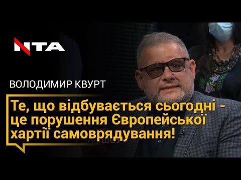 Телеканал НТА: Володимир Квурт :
