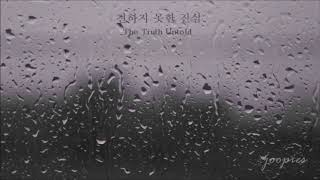 1 HOUR LOOP bts the truth untold on a rainy day 비 오는 날에 전하지 못한 진심