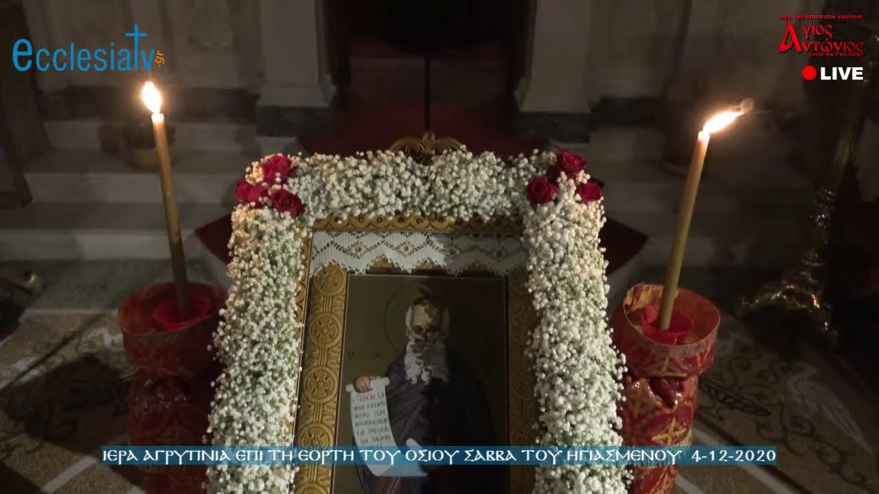 Ιερά Αγρυπνία επί τη εορτή του Οσίου Σάββα του Ηγιασμένου  4-12-2020