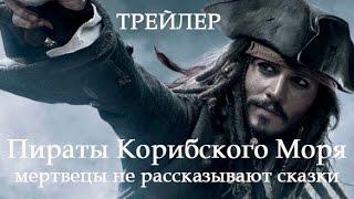 Пираты Карибского моря: Мертвецы не рассказывают сказки (2017) - Трейлер к фильму