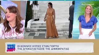 Οι κομψές κυρίες στην γιορτή της αποκατάστασης της Δημοκρατίας - Καλοκαίρι not 25/7/2019 | OPEN TV