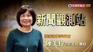 獨家專訪| 國家發展推手 陳美伶【新聞觀測站】2019.02.23